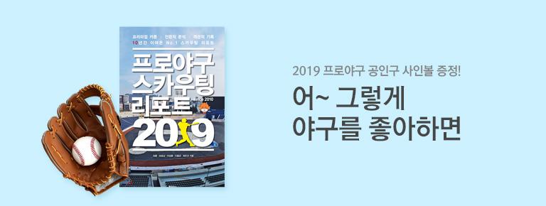 프로야구 스카우팅 리포트 2019 사인볼 증정 이벤트