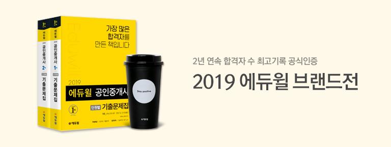 에듀윌 2019 브랜드전