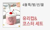 4월 특별선물 X 유리컵&코스터세트 선택(이벤트도서 포함, 5만원 이상 구매시 택1 (포인트 차감))