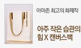 자기계발 X 캔버스백 이벤트(행사도서 2만원 이상 구매시 캔버스 백 증정)