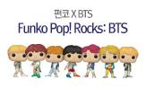 펀코 X 방탄소년단 [ Funko Pop! Rocks: BTS ](한정수량 예약판매!)