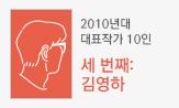 2010년대 한국작가 특집: 3탄 김영하(행사도서 포함 소설/시에세이 3만원 구매 시 북파우치 증정)
