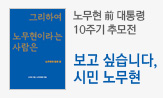 노무현 前 대통령 10주기 추모전(노무현전집(단권/세트) 포함 구매시 유리컵 증정 (포인트차감))
