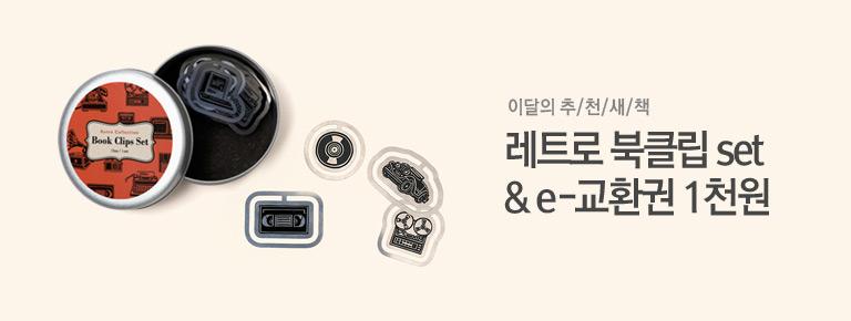 레트로북클립 SET + 1천원 e교환권