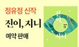 <진이, 지니> 예약판매 이벤트(선착순 양장 친필 사인본/유리컵+리유저블컵 증정)