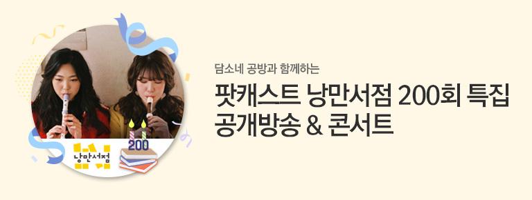 낭만서점 200회 특집 공개 방송
