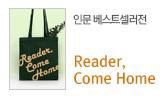 인문 베스트셀러전 Reader Come Home(Reader Come Home 북백 등 3종 사은품! (선착순, 추가결제))