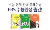 EBS 수능완성 출간 이벤트(행사 도서 구매 시 스프링노트 증정)