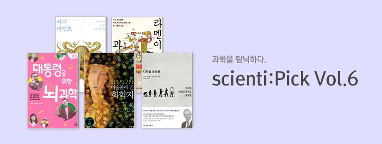 [scienti:Pick] vol.6(텀블러 증정)