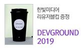 DEVGROUND 2019 리유저블컵 증정(한빛미디어 도서 1권 이상 구매 시, 리유저블컵 선착순 증정)