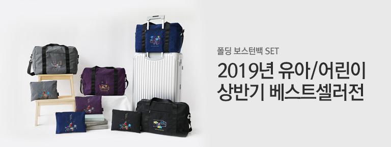 2019 상반기 유아동 베스트셀러전 1탄