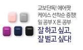 길벗 브랜드전: 에어팟 케이스 증정(길벗 행사도서 구매 시, 에어팟 케이스(색상랜덤) 선택가능(선착순))