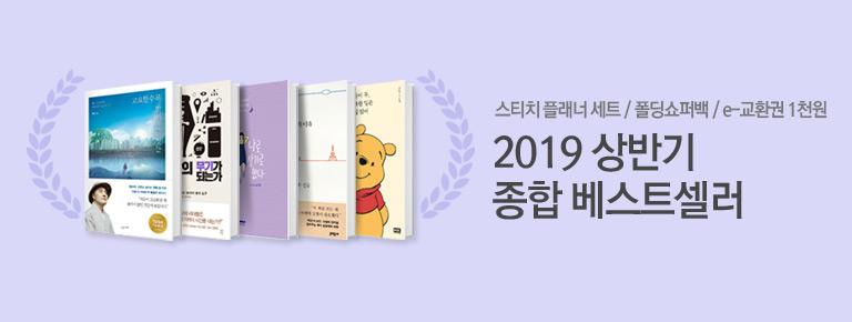 <2019 상반기 종합 베스트셀러>