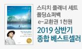 2019 상반기 종합 베스트셀러(스티치 플래너 세트/폴딩쇼퍼백/e-교환권 1천원)