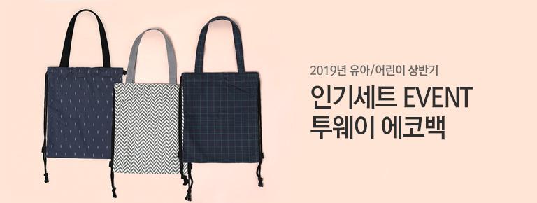 2019 상반기 유아동 베스트셀러전 2탄_ 인기세트전
