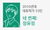 2010년대 한국작가 특집: 4탄 정유정(리유저블 텀블러 증정(행사도서 3만원 구매 시))