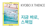 KYOBO X THENCE MEMO BOOK [ 지금 바로, 스펙업 ](덴스 메모북 증정(추천도서 포함 외국어 3만원 이상, 추가결제시))