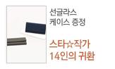 [특집] 스타☆작가들의 귀환 (행사도서 포함 소설/시에세이 3만원 구매 시 선글라스 케이스 증정)