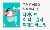 다이어트&피로 관리 제대로 하는 법(건강 도서 2만원 이상 구매 시, 유리컵 or 트래블파우치 증정)