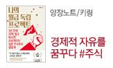 경제적 자유를 꿈꾸다_ 주식(주식 큐레이션 추천/데스크노트/키링 증정(포인트차감))