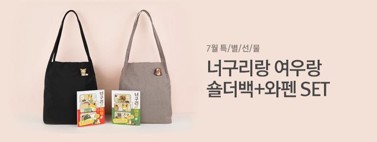 7월 특별선물'너구리랑 여우랑 숄더백+와펜 SET' 증정