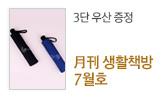 월간 생활책방 7월호(독서가를 위한 3단 우산 증정 (선착순, 추가결제))