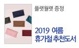 book&joy 여름휴가철 추천도서전(플랫월랫6종증정(포인트차감/바로드림 제외))