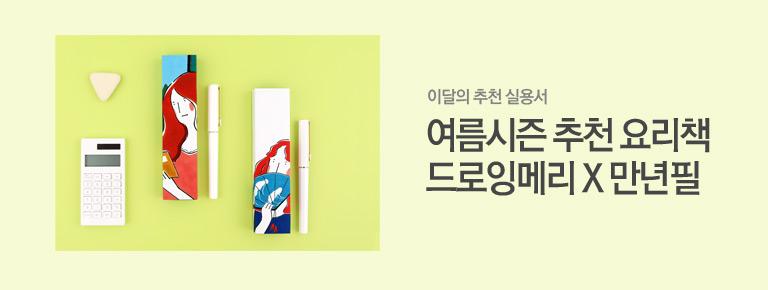 이달의 추천 실용서 X 드로잉메리 만년필
