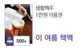이여름책맥(책맥xe교환권500원)