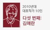 2010년대 한국작가 특집: 5탄 김애란(<잊기 좋은 이름> 구매 시 '독서노트' 증정)