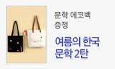 [특집] 여름의 한국문학 2탄(행사도서 포함 소설/시에세이 2만원 구매 시 에코백 증정)