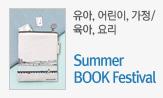 2019 어린이 여름방학 이벤트 SUMMER BOOK Festival(행사도서 포함 행사분야(유아/어린이/가정육아/요리) 3만원 이상 구매 시 '상장&상장?)