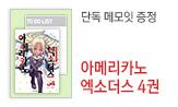 단독 특전, 아메리카노 엑소더스 4권(도서 구매 시 르네 메모잇 증정)