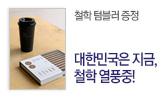 대한민국은 지금 철학열풍중(철학 리유저블컵 증정)