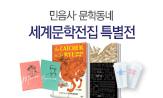 민음사/문학동네 세계문학전집 특별전(행사도서 1만 5천원↑ 구매 시 5종 선물 증정)