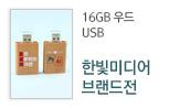 한빛미디어 우드 USB(16GB)(한빛미디어 IT 분야 3만원 이상 구매 시, 우드USB 선착순 선택가능)
