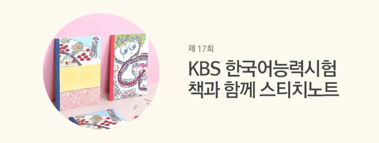 제 17회 책과함께 KBS 한국어능력시험 이벤트