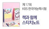 제 17회 책과함께 KBS 한국어능력시험 이벤트(행사도서 구매 시 스티치노트 증정)