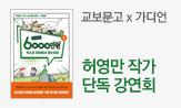 허영만 작가 단독강연