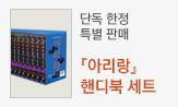 <아리랑> 핸디북 세트 단독 한정 판매 (<아리랑> 특별세트 단독판매(일반판 정가 대비 75.9%↓ 판매가))