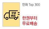 딱 15일간! 만화, 라이트노벨 한권사도 무료배송(만화, 라이트노벨 TOP 300종 무료배송 )
