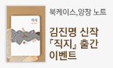 김진명 <직지> 출간 이벤트(<직지> 1,2권 동시 구매 시 양장노트/북케이스 선택)