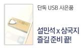 설민석의 삼국지 출간 이벤트([단독] USB, 인생 북마크 선택 (선착순, 추가결제))