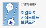 이달의 출판사 06. 웨일북 & 지식노마드(해당출판사 도서 3만원이상 구매시, 무선충전기 곰/고래 택1)