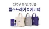 22주년 특/별/선/물 : 시그니쳐향 X 에코백(행사도서 포함 4만원 이상 구매 시 사은품 선택 가능)