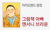 어린이들의 그림책 아빠 앤서니 브라운(행사도서 구매시 카카오 밴드 증정)