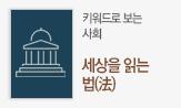 정치사회큐레이션 - 세상을 읽는 법(행사도서 포함 정치사회 3만원 이상 구매시 사은품 선택)