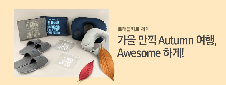 Autumn 여행, Awesome 하게!