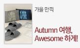 가을 만끽 <Autumn 여행, Awesome 하게!>('트래블키트' 증정(여행분야 2만원 이상, 택 1))