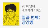 2010년대 한국작가 특집: 7탄 장강명(행사 도서 구매 시 데스크매트 선택)